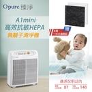 限時贈送濾網一年份 /【Opure 臻淨】A1 mini 高效抗敏HEPA負離子空氣清淨機