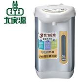 現貨【大家源】3公升304不鏽鋼 電動熱水瓶 TCY-2033 /TCY2033