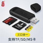 高速手機安卓讀卡器多合一萬能sd卡轉換器內存ms/tf卡多功能車載電腦佳能相機記憶棒通用讀卡器