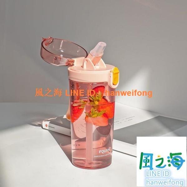 水杯 少女心吸管杯子便攜可愛大人簡約小清新森系男女塑膠水杯【風之海】