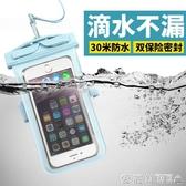 秒殺手機防水袋潛水套觸屏通用手機套游泳漂流掛脖蘋果華為外賣防水包 交換禮物