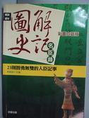 【書寶二手書T6/歷史_XFH】圖解史記-名臣錄_馮國超