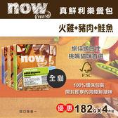 【毛麻吉寵物舖】Now! FRESH真鮮利樂貓餐包-火雞+豬肉+鮭魚 182克*4入  貓罐頭/鮮食/餐包