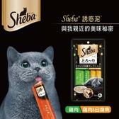 【力奇】Sheba 誘惑泥/肉泥【雞肉&雞肉+白身魚】口味 (12g*4包) (SMT12) 可超取 (D632D02)