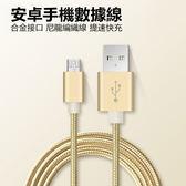 安卓數據線 micro數據線 通用 充電線 編織 2A快充 USB 充電+傳輸 二合一 傳輸線  三星 HTC sony