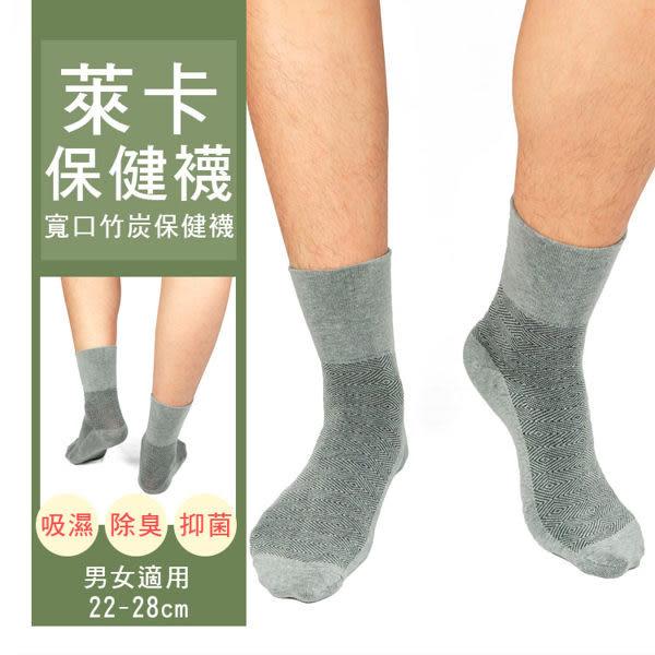 保證除臭萊卡竹炭保健襪【12雙組】寬口竹炭襪 有禮貌的襪子遠離香港腳 【綾羅綢緞】