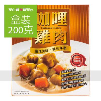 【味王】咖哩雞肉200g/盒,無添加防腐劑