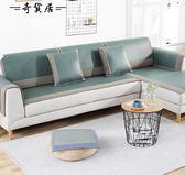 沙發墊夏季簡約現代涼席坐墊防滑定做客廳通用冰絲套沙發涼席墊夏