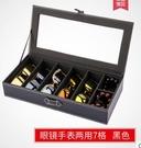 眼鏡收納盒多格大容量雙層旅行墨鏡太陽眼睛盒