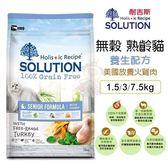 *KING WANG*新耐吉斯SOLUTION《超級無穀貓-熟齡貓 養生配方》7.5公斤