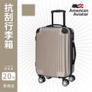 【American Aviator】LA洛杉磯系列-菱紋抗刮超輕量行李箱20吋(香檳金) 旅行箱 多色可選