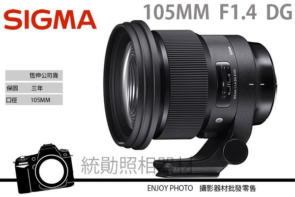 SIGMA 105mm F1.4 DG HSM ART For NIKON 接環 恆伸公司貨 刷卡分期零利率