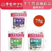 *WANG*日本半生《營養補給品-免疫|健康|關節 》75g/包 三種配方可選 貓適用