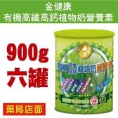 元氣健康館 金健康 有機高纖高鈣植物奶營養素 900g*6罐