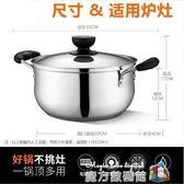 不銹鋼小湯鍋加厚鍋具泡面熱奶鍋煮鍋電磁爐燃氣 igo魔方數碼館