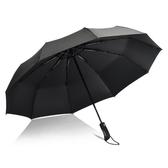 全自動雨傘男女大號雙人三折疊開收加固防風學生晴雨傘兩用