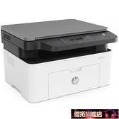 打印機 HP惠普Laser MFP136w銳系列黑白激光多功能無線WiFi手機打印機A4復印 優拓