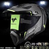 AX8越野摩托車頭盔男拉力盔個性酷機車安全帽公路全盔全覆式四季