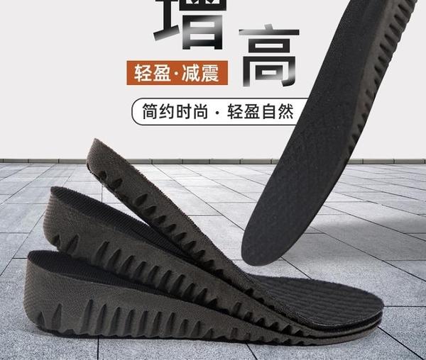 增高鞋墊 2雙 舒適內增高鞋墊男女軟底馬丁靴全墊運動隱形減震鞋墊【免運】