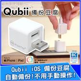《現貨》Qubii 備份豆腐 1入 iOS iPhone專用 資料備份神器 最大支援到256G 讀卡機 手機備份 換機神器