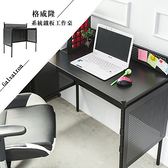 【dayneeds】格威隆烤漆黑系統鐵板工作桌黑色
