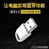 USB藍牙適配器4.0電腦臺式機筆記本pc主機音響用外置無線發射接收器5.0免驅動   潮流前線