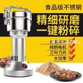 磨粉機 中藥材不銹鋼粉碎機五谷雜糧磨粉機打粉機超細家用小型電動磨粉機·夏茉生活