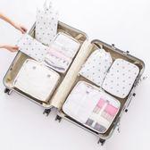 韓式 旅行收納袋七件組 行李箱壓縮袋旅行箱 旅行收納袋 收納袋 整理袋 包中包【歐妮小舖】