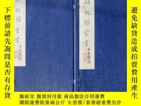 二手書博民逛書店廣陵老刷:罕見峭帆樓叢書(兩函24冊全)62365 趙詒琛