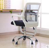 電腦椅家用網椅弓形職員椅升降椅轉椅現代簡約辦公椅子igo 貝兒鞋櫃