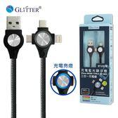 GLiTTER 充電藍光顯示燈三合一充電線 快速充電線 快充線 Micro USB Type-C iPhone