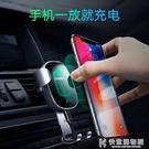 車載無線充電器支架通用型蘋果X安卓iph...