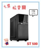 ❤限宅配❤七盟 拉斐爾-ST500電腦機殼❤電腦周邊 電腦零件 散熱器 風扇 機殼 鍵盤 桌上型電腦❤