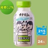 全館免運滿2件9折【天守極乳】麥胚芽牛乳(減糖配方)215ml*24罐 原廠直營直送 PP瓶 調味乳 可超取