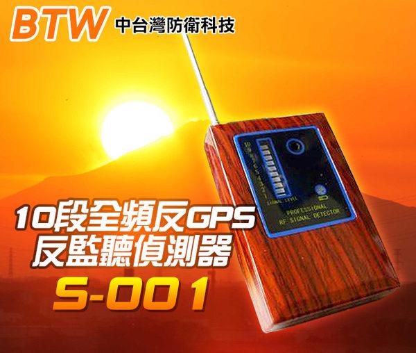 BTW  S001 10段全頻防GPS追蹤器掃描器/防竊聽防偷拍偵測器掃描器