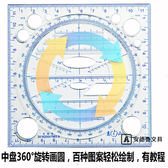 萬花尺 中學生新款多功能繪圖萬花尺繪圖儀尺函數立體幾何規平行橢圓範本