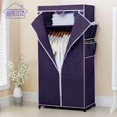 衣櫃簡易布藝鋼架粗加固成年 折疊簡易衣櫃DSHY 七夕情人節