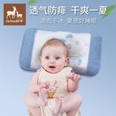 寶寶嬰兒涼枕頭0-1歲夏季透氣冰絲吸汗枕小孩新生兒童3-6歲幼兒園igo 時尚潮流