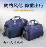 登機包 旅游行李包單肩斜挎旅行包女手提男韓版輕便短途簡約大容量衣服包