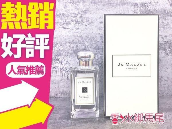 Jo Malone English Pear & Freesia 英國梨與小蒼蘭 5ML香水分享瓶◐香水綁馬尾◐