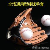 棒球棒 棒球手套 PU加厚壘球棒球手套兒童少年成人捕手內野投手棒球手套送棒球 IGO 玩趣3C