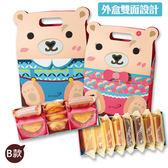 【禮坊rivon】寶貝小熊彌月禮盒-B款(宅配賣場)