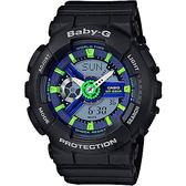 CASIO 卡西歐 Baby-G 運動雙顯手錶-藍x黑 BA-110PP-1A / BA-110PP-1ADR
