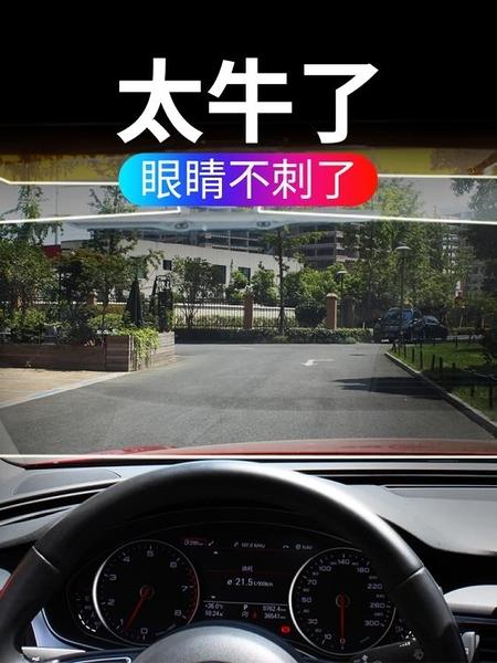 汽車用品夜視防炫目防遠光燈眩光遮陽板