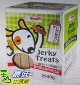 [COSCO代購] W110561 Seeds 惜時 愛犬點心桶牛肉口味1470公克 X 2入(兩入裝)