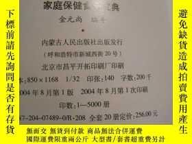 二手書博民逛書店罕見更年期綜合症食療食譜18483 金元尚 內蒙古人民出版社 出