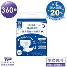 【勤達】成人尿片-夜用型加寬加長、立體防漏、瞬效乾爽-30片x12包/箱(360片)