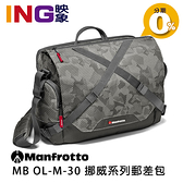 【映象24期0利率】Manfrotto 曼富圖 MB OL-M-30 挪威系列郵差包 正成公司貨 側背 相機包 攝影包