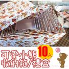 【10入】禮物盒 收納盒 大箱 收納箱 置物箱 化妝箱 滿版熊熊  ☆匠子工坊☆【UZ0076】