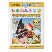 小叮噹的店- IN823 《貝多芬》快樂鋼琴表演-3+動態樂譜DVD